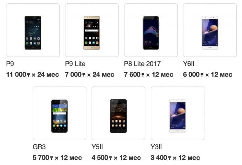 Смартфоны Huawei в рассрочку от Кселл