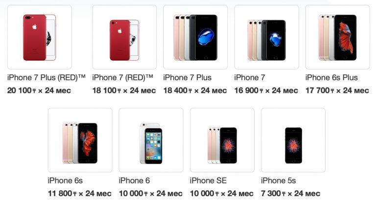 Смартфоны Apple в рассрочку от Кселл