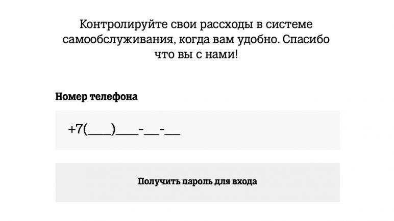 регистрация в личном кабинете Tele2 КЗ