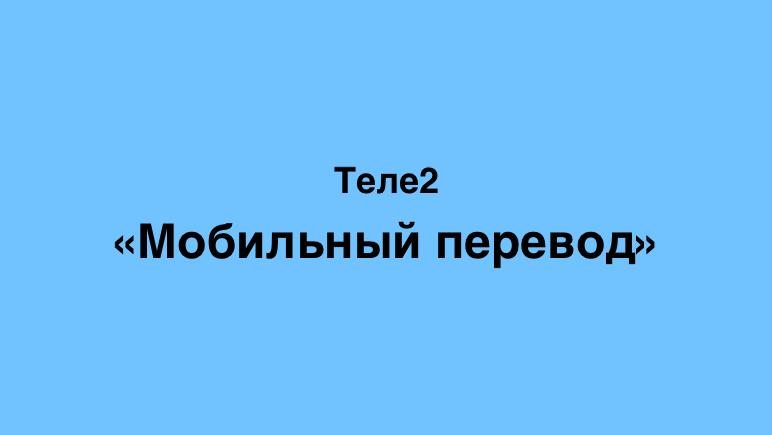 мобильный перевод Теле2 Казахстан