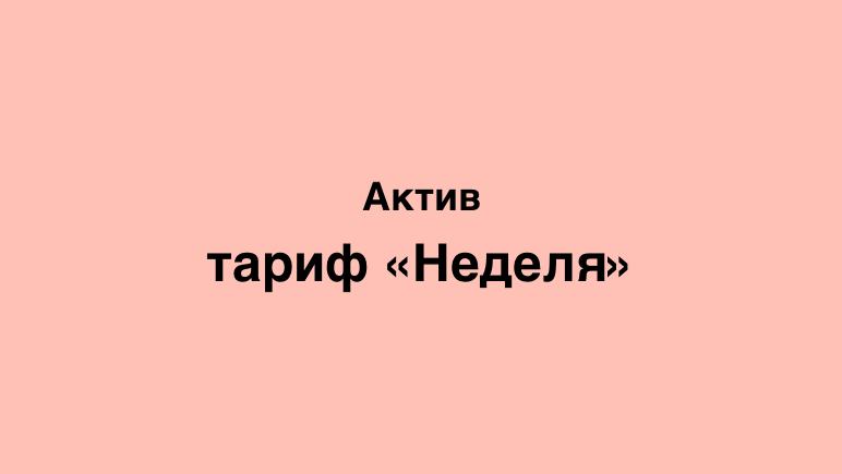 тариф Неделя Актив Казахстан