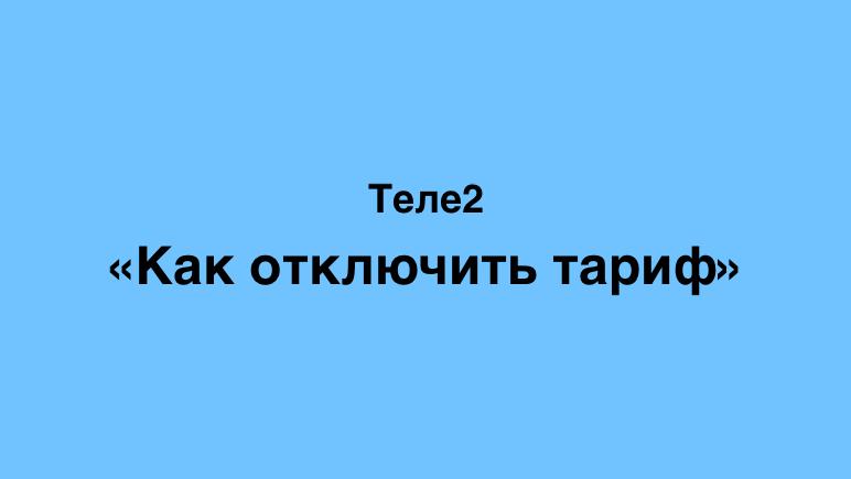 как отключить тариф на Теле2 Казахстан