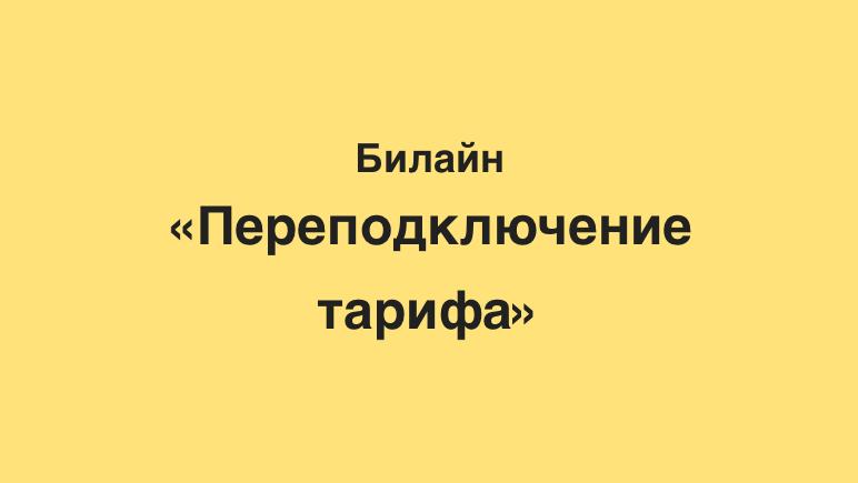 как переподключить тариф на Билайне Казахстан