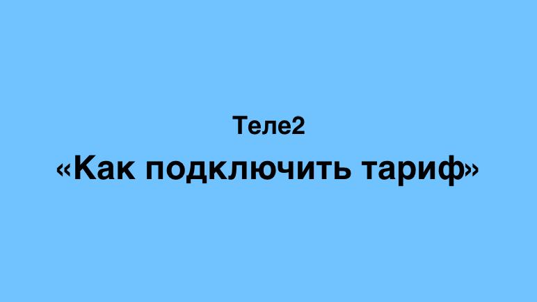 как подключить тариф на Теле2 Казахстан