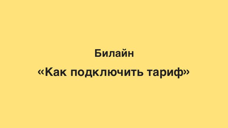как подключить тариф на Билайн Казахстан