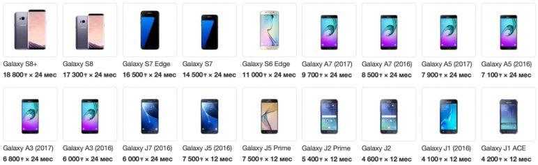 Смартфоны Samsung в рассрочку от Кселл