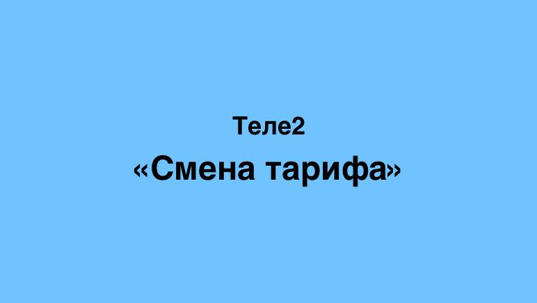 как поменять тариф на Теле2 Казахстан