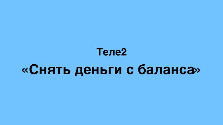 как снять деньги с баланса Теле2 Казахстан
