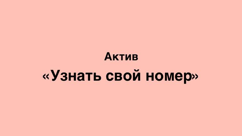 как узнать свой номер Актив Казахстан
