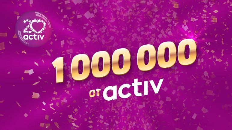Миллион от activ