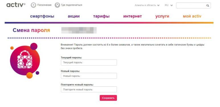 Смена пароля от кабинете абонента