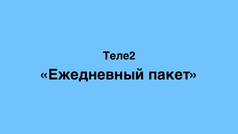 Ежедневный пакет Теле2 Казахстан