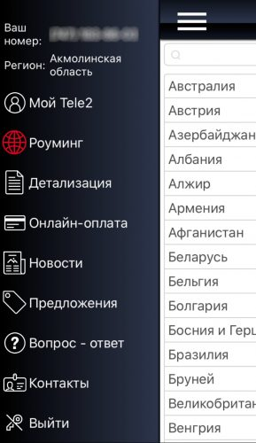 Роуминг в приложении Tele2