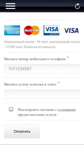 онлайн-оплата через приложение Теле2 КЗ
