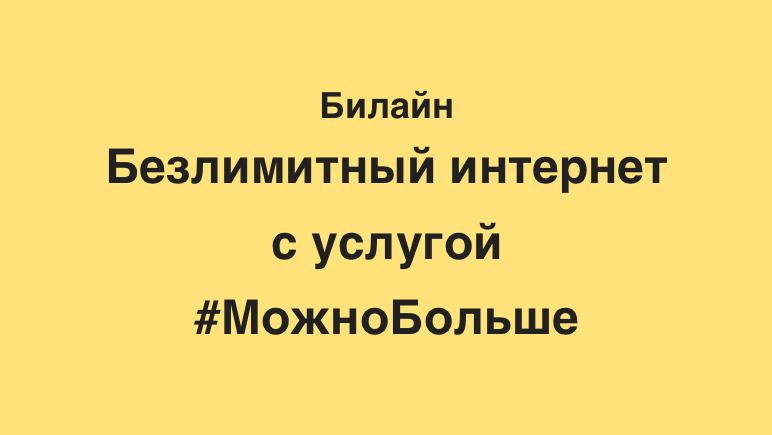 Услуга Можно Больше от Билайн Казахстан