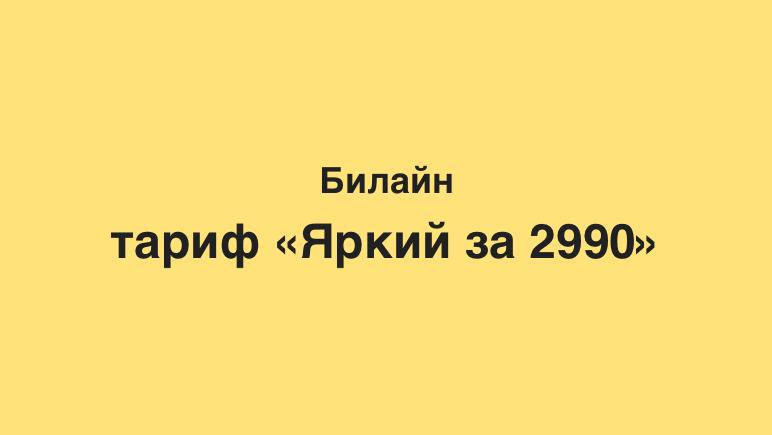 Тариф Яркий за 2990 от Билайн Казахстан