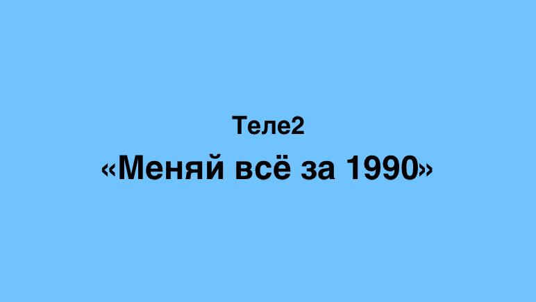 Тариф Меняй все за 1990 Теле2 Казахстан