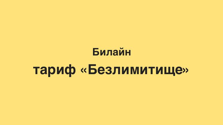 Тариф Безлимитище от Билайн Казахстан для роутера