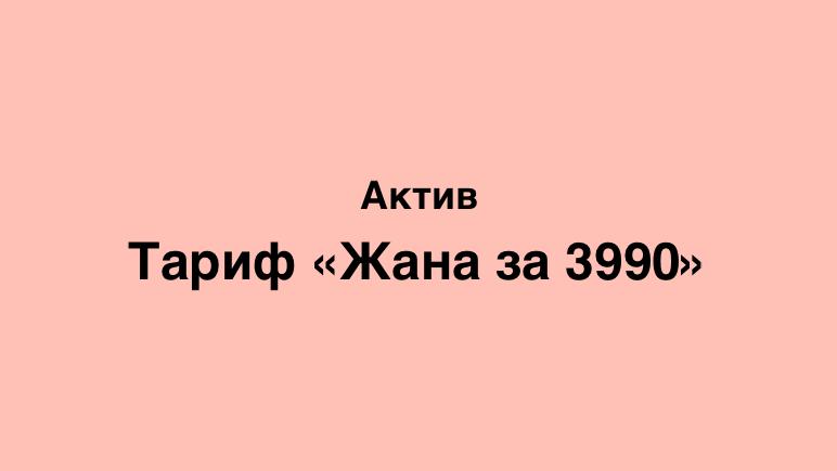 тариф Jana 3990 от Актив