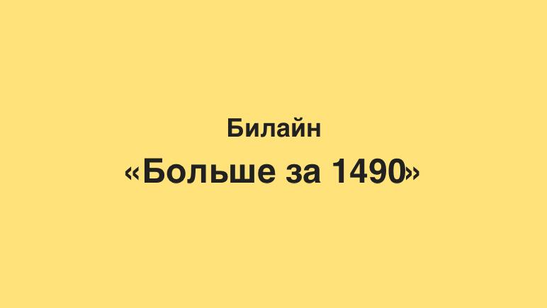 Тариф Больше за 1490 от Билайн Казахстан