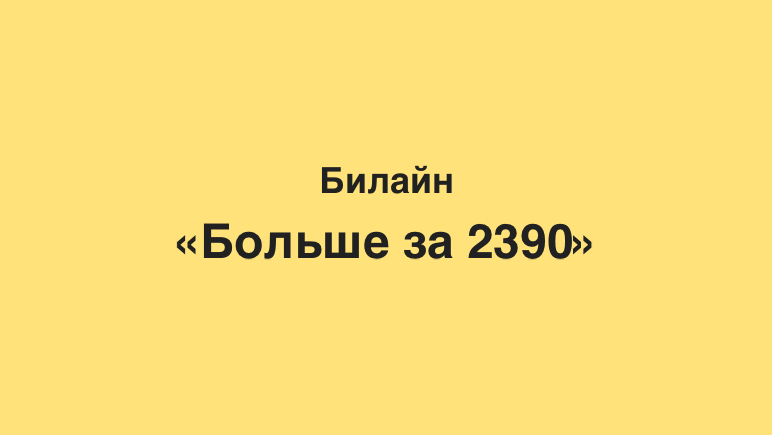 Тариф Больше за 2390 Билайн Казахстан