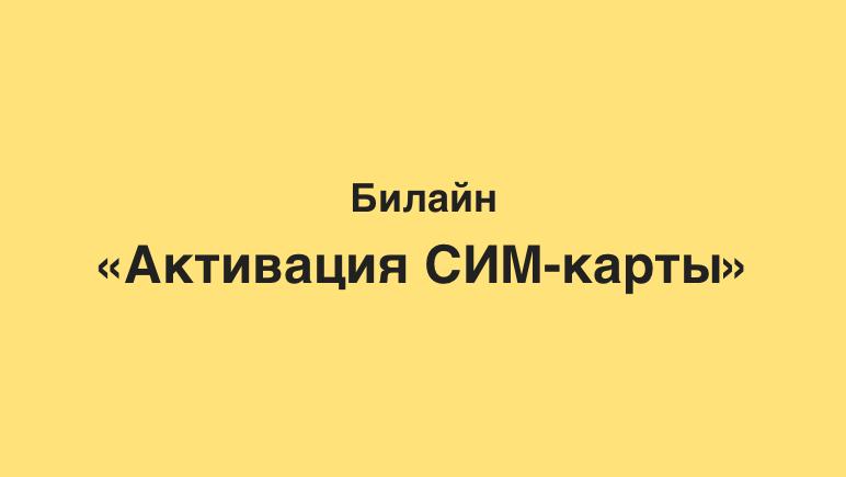 как активировать номер Билайн Казахстан