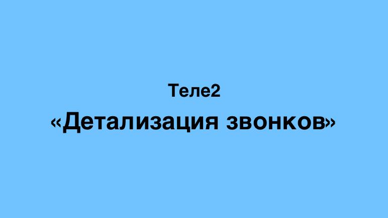 Детализация звонков Теле2 Казахстан