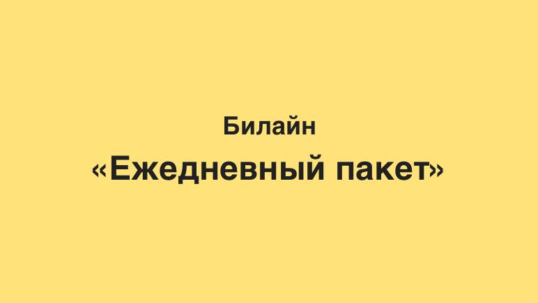 Ежедневный пакет от Билайн Казахстан