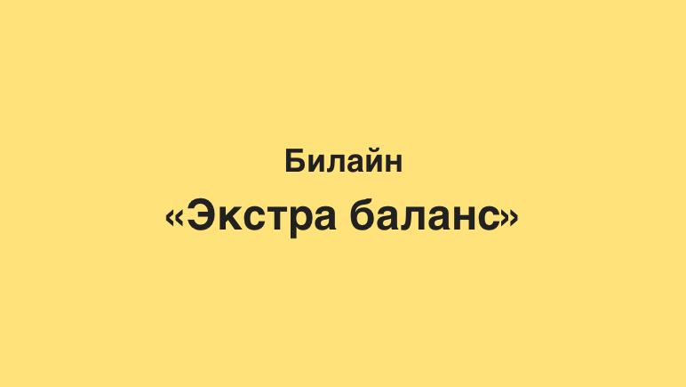 Экстра Баланс Билайн Казахстан