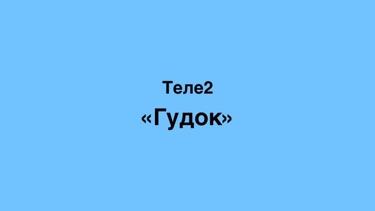 Услуга Гудок от Теле2 Казахстан