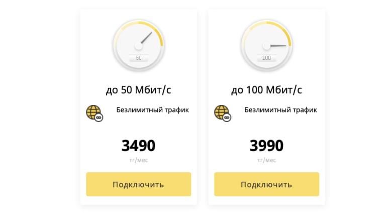 подключение интернет дома от Билайн