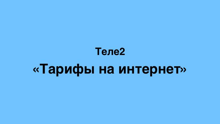 тарифы интернет от Теле2 Казахстан
