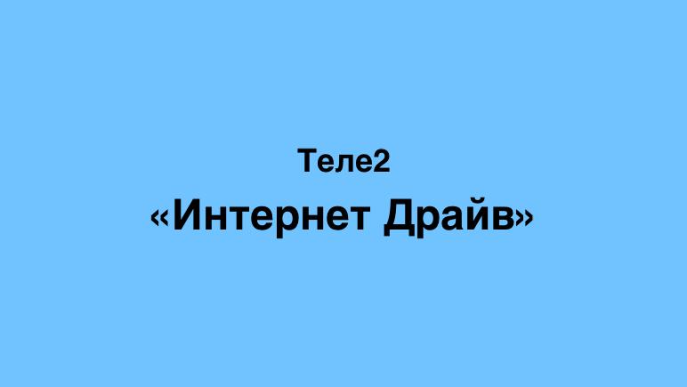 Тариф Интернет драйв от Теле2 Казахстан