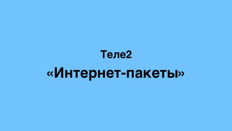 разовые пакеты интернета Теле2 Казахстан