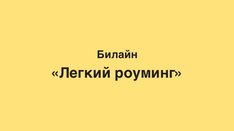 Услуга Легкий роуминг Билайн