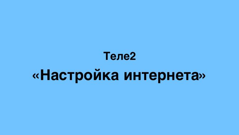Настройки интернета Теле2 Казахстан