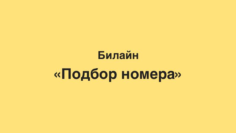 выбор номера Билайн Казахстан