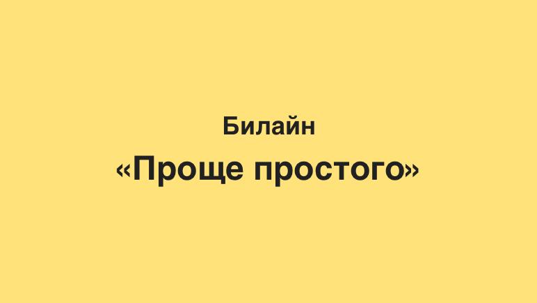 Тариф Проще простого от Билайн Казахстан