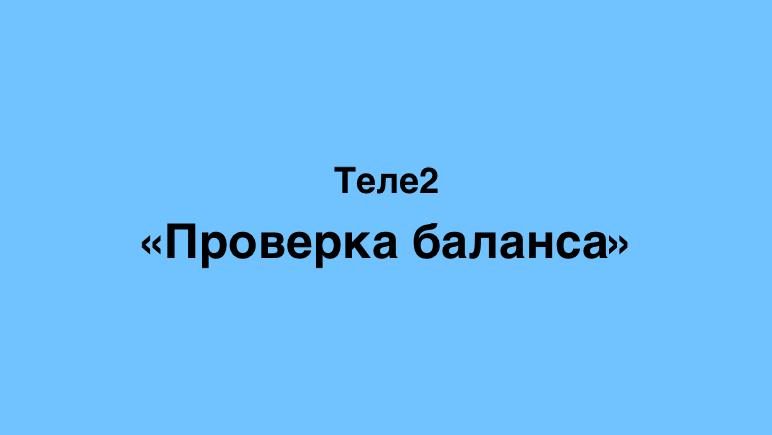 Проверка баланса Теле2 Казахстан