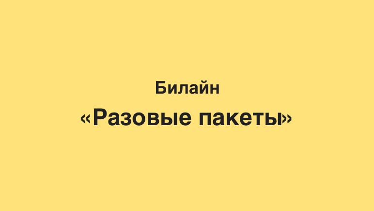разовые пакеты Билайн в Казахстане