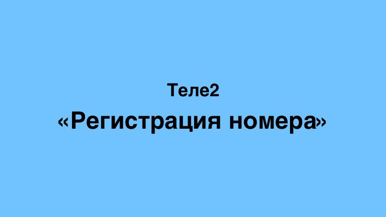 Регистрация номера Теле2 Казахстан