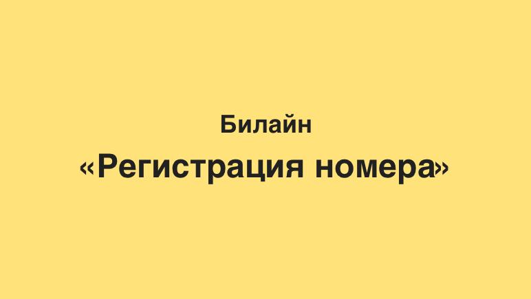 Регистрация номера Билайн в Казахстане