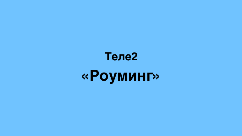 роуминг Теле2 Казахстан