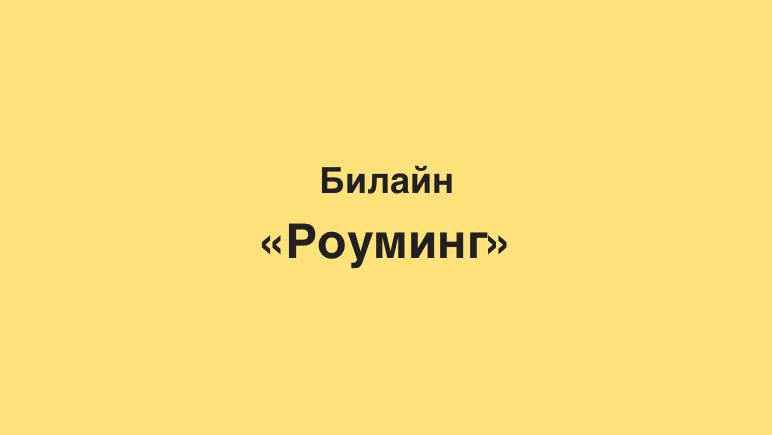 Роуминг от Билайн Казахстан