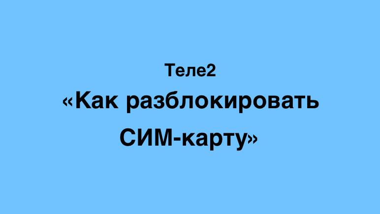 Как разблокировать СИМ-карту Теле2 Казахстан