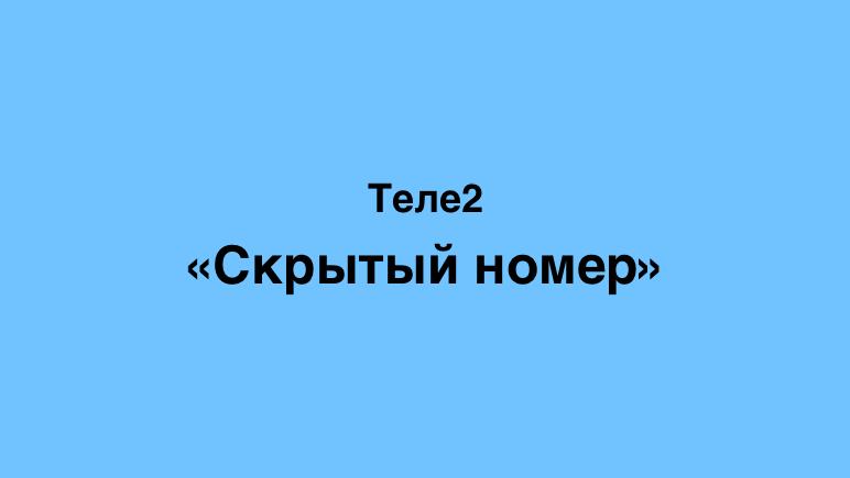 как позвонить со скрытого номера Теле2 Казахстан