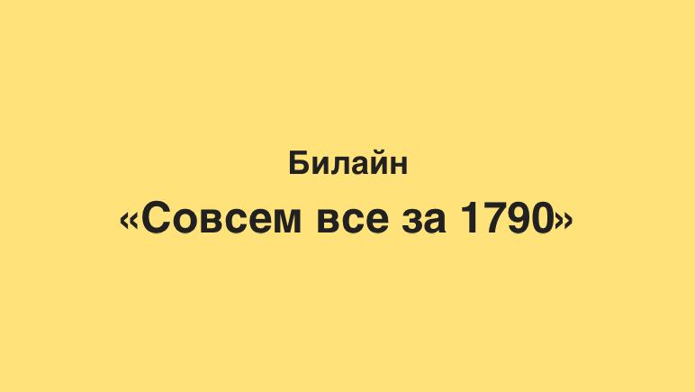 тариф совсем все за 1790 билайн казахстан