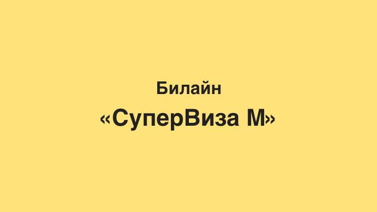 СуперВиза M от Билайн Казахстан