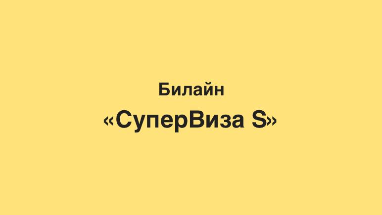 СуперВиза S от Билайн Казахстан