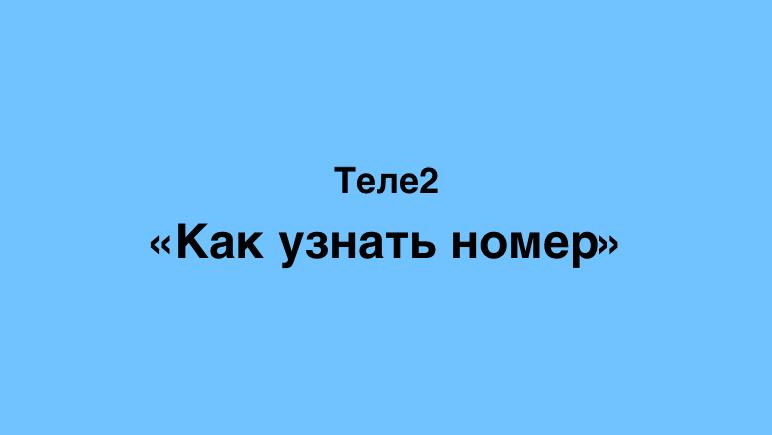 как узнать свой номер Теле2 Казахстан